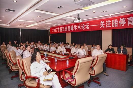2017首届五洲高峰论坛 关注胎停育 顺利举行