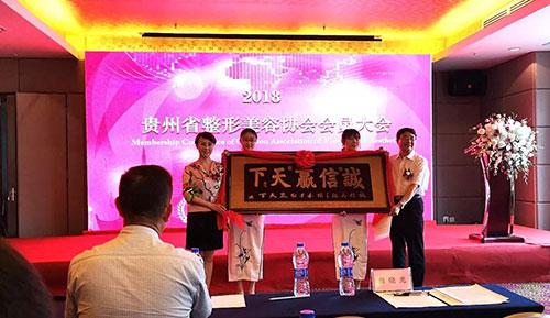 贵州省整形美容协会成立现场