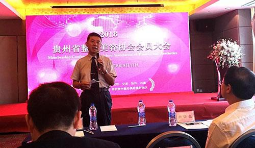 中国整形美容协会张斌会长发表重要讲话,并对贵州省整形美容协会的成立表示祝贺!