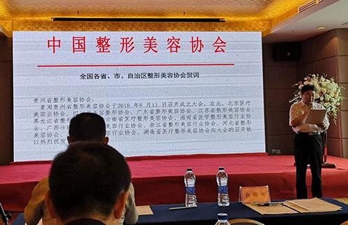 曲晓光主任宣读中国整形美容协会和各省市自治区协会贺词